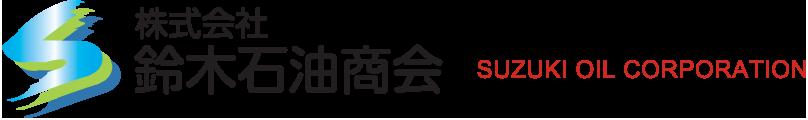 株式会社鈴木石油商会