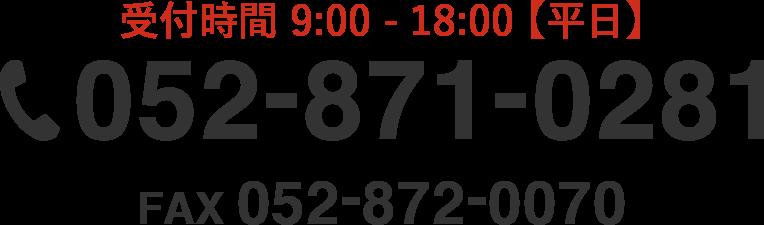 052-871-0281