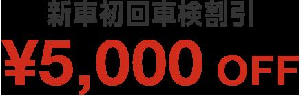 新車初回車検割引 ¥5,000 OFF