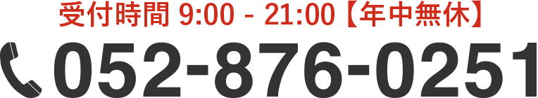 052-876-0251