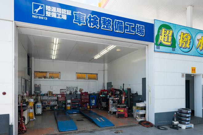 車検整備認証工場